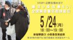 STOP!辺野古埋め立て『憲法9条改憲NO!全国緊急署名街頭宣伝』( 5/24月 )