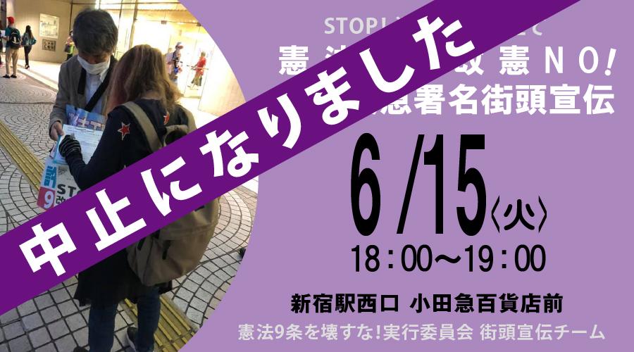 STOP!辺野古埋め立て『憲法9条改憲NO!全国緊急署名街頭宣伝』( 6/15火 )