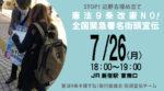 STOP!辺野古埋め立て『憲法9条改憲NO!全国緊急署名街頭宣伝』( 7/26月 )