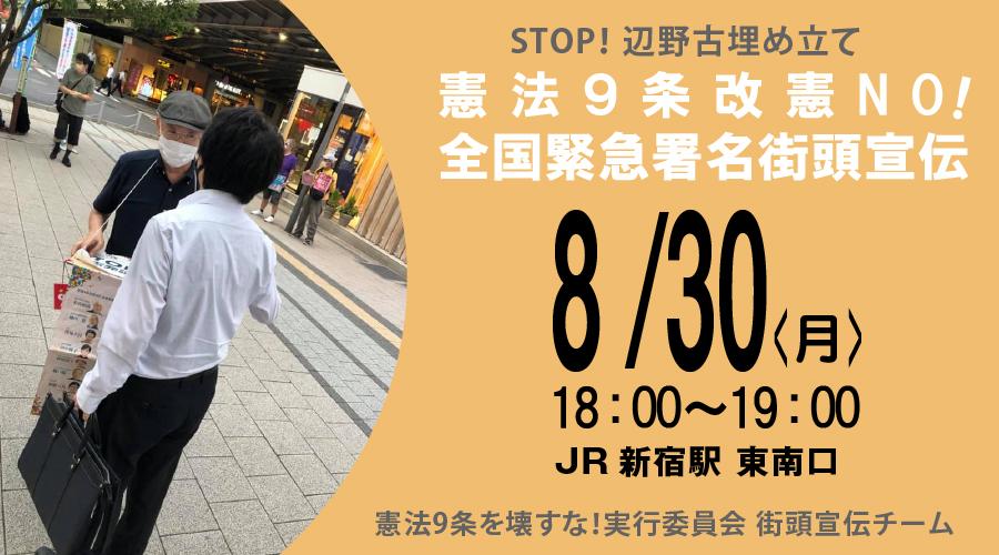 STOP!辺野古埋め立て『憲法9条改憲NO!全国緊急署名街頭宣伝』( 8/30月 )