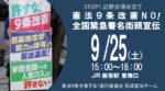 STOP!辺野古埋め立て『憲法9条改憲NO!全国緊急署名街頭宣伝』( 9/25土 )