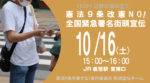 STOP!辺野古埋め立て『憲法9条改憲NO!全国緊急署名街頭宣伝』( 10/16土 )